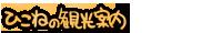 彦根の観光案内